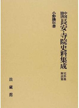 中国隋唐長安・寺院史料集成 新装版 解説篇