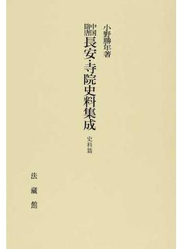 中国隋唐長安・寺院史料集成 新装版 史料篇
