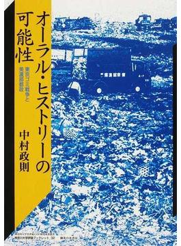 オーラル・ヒストリーの可能性 東京ゴミ戦争と美濃部都政