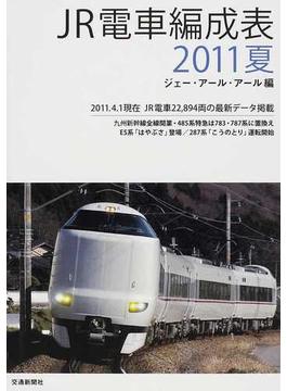 JR電車編成表 2011夏