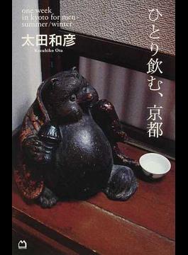 ひとり飲む、京都 one week in kyoto for men−summer/winter