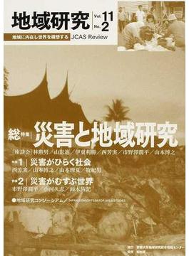 地域研究 JCAS Review Vol.11No.2 〈総特集〉災害と地域研究