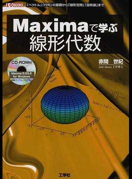 Maximaで学ぶ線形代数 「ベクトル」「行列」の基礎から「線形空間」「固有値」まで