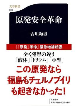 原発安全革命(文春新書)