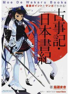 古事記・日本書紀 日本はこのようにして始まった! 重要ポイントとマンガでわかる! (Moe De Wakaru Books)