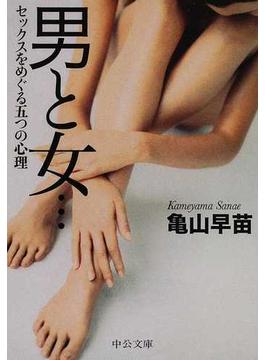 男と女… セックスをめぐる五つの心理(中公文庫)