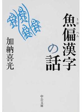 魚偏漢字の話(中公文庫)