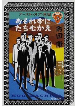 テースト・オブ・苦虫 5 おそれずにたちむかえ(中公文庫)