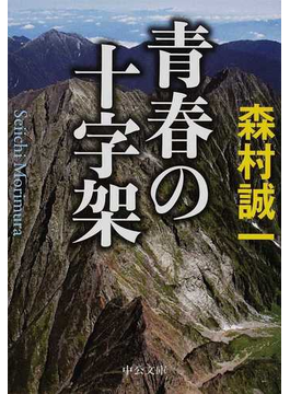青春の十字架(中公文庫)