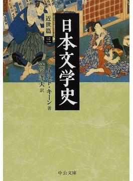 日本文学史 近世篇3(中公文庫)