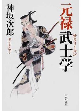 元禄武士学 改版(中公文庫)