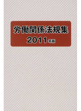 労働関係法規集 2011年版