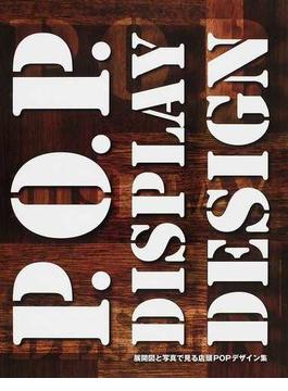P.O.P.DISPLAY DESIGN 展開図と写真で見る店頭POPデザイン集