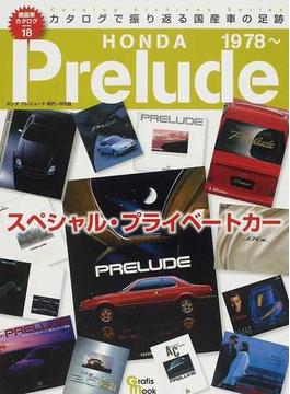 ホンダプレリュード 初代〜5代目スペシャル・プライベートカー カタログで振り返る国産車の足跡