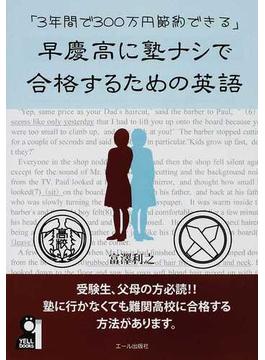 早慶高に塾ナシで合格するための英語 3年間で300万円節約できる