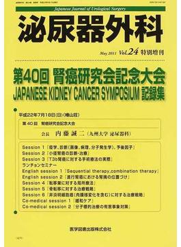 泌尿器外科 Vol.24特別増刊(2011年5月) 第40回腎癌研究会記念大会JAPANESE KIDNEY CANCER SYMPOSIUM記録集