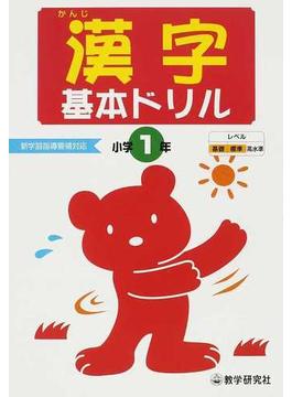 漢字基本ドリル 基礎・基本の学習 小1