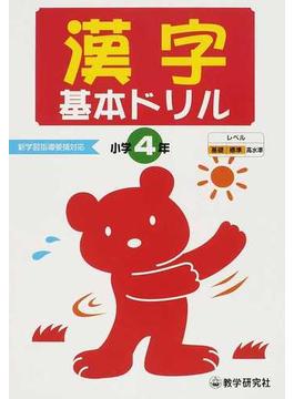 漢字基本ドリル 基礎・基本の学習 小4