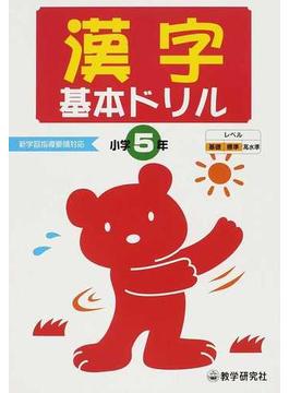 漢字基本ドリル 基礎・基本の学習 小5