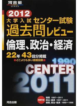 大学入試センター試験過去問レビュー倫理、政治・経済 22年43回分掲載 2012