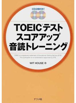 TOEICテストスコアアップ音読トレーニング