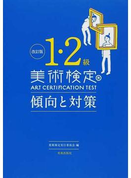 1・2級美術検定傾向と対策 2011改訂版