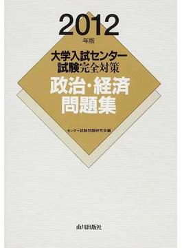 大学入試センター試験完全対策政治・経済問題集 2012年版