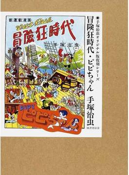 手塚治虫オリジナル版復刻シリーズ 6巻セット