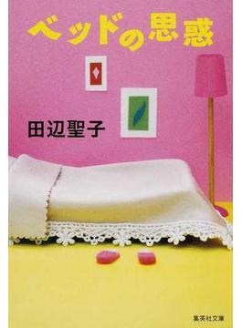 ベッドの思惑(集英社文庫)