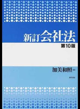 会社法 新訂 第10版
