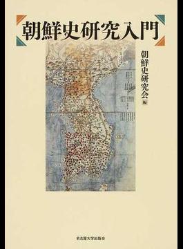 朝鮮史研究入門
