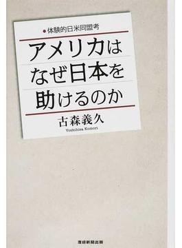 アメリカはなぜ日本を助けるのか 体験的日米同盟考