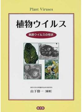 植物ウイルス 病原ウイルスの性状