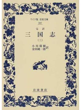 三国志 完訳 3