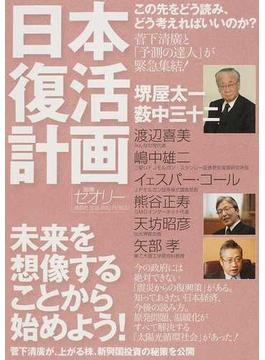 日本復活計画 菅下清廣と堺屋太一、薮中三十二ら「予測の達人」が緊急集結!