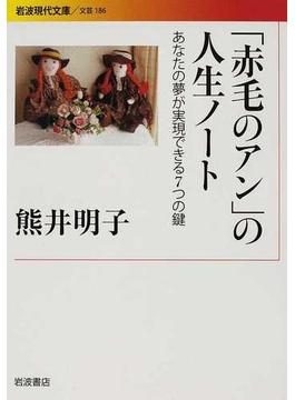 「赤毛のアン」の人生ノート あなたの夢が実現できる7つの鍵(岩波現代文庫)
