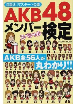 AKB48メンバースペシャル検定 目指せ!!マスターへの道 AKB全56人が丸わかり!!(COSMIC MOOK)