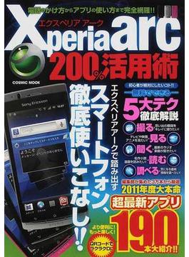 Xperia arc 200%活用術 エクスペリアアークで踏み出すスマートフォン、徹底使いこなし!!(COSMIC MOOK)