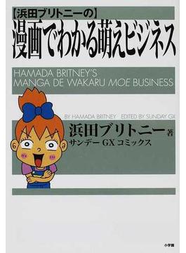 浜田ブリトニーの漫画でわかる萌えビジネス 1 (サンデーGXコミックス)(サンデーGXコミックス)
