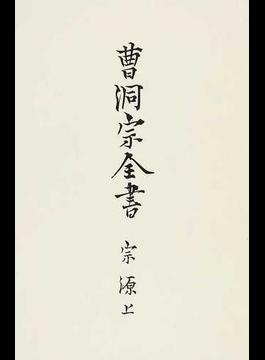 曹洞宗全書 復刻版 1 宗源 上