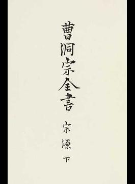 曹洞宗全書 復刻版 2 宗源 下