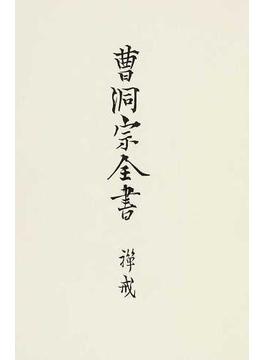 曹洞宗全書 復刻版 3 禅戒
