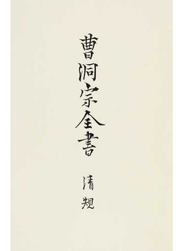 曹洞宗全書 復刻版 4 清規
