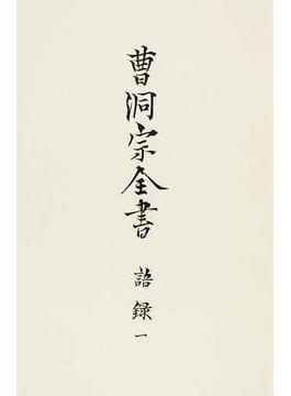 曹洞宗全書 復刻版 5 語録 1
