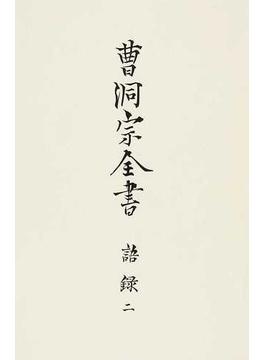 曹洞宗全書 復刻版 6 語録 2
