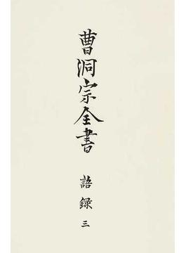 曹洞宗全書 復刻版 7 語録 3