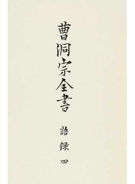 曹洞宗全書 復刻版 8 語録 4