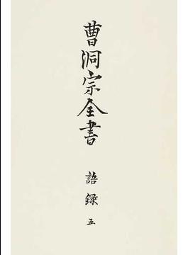 曹洞宗全書 復刻版 9 語録 5