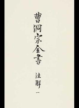 曹洞宗全書 復刻版 10 注解 1
