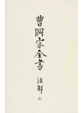 曹洞宗全書 復刻版 11 注解 2